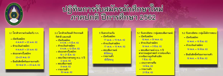 ปฏิทินรับนักศึกษา 62