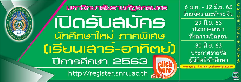 เปิดรับสมัครนักศึกษาใหม่ ภาคพิเศษ(เสาร์-อาทิตย์) ปีการศึกษา 2563
