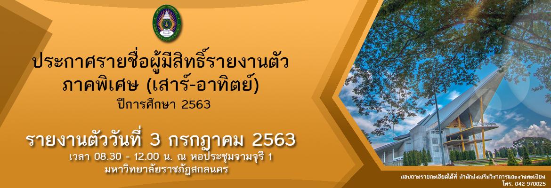 ประกาศรายชื่อผู้มีสิทธิ์รายงานตัว ภาคพิเศษ(เสาร์-อาทิตย์) ปีการศึกษา 2563