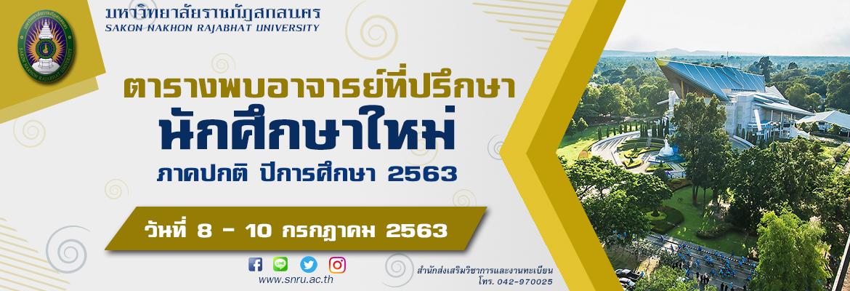 ตารางพบอาจารย์ที่ปรึกษา นักศึกษาใหม่ ภาคปกติ ปีการศึกษา 2563