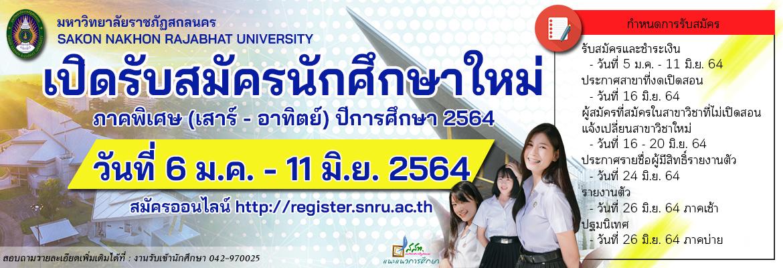 เปิดรับสมัครนักศึกษาใหม่ภาคพิเศษ(เสาร์-อาทิตย์) ปีการศึกษา 2564 ตั้งแต่วันที่ 6 ม.ค. – 11 มิ.ย. 64