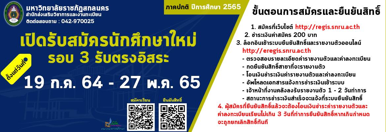 เปิดรับสมัครนักศึกษาใหม่ รอบที่ 3 รับตรงอิสระ ภาคปกติ ปีการศึกษา 2565